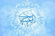ولادت امام حسن عسکری (علیه السلام)