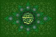ولادت امام علی بن موسی الرضا (علیه السلام): اسلام خالص