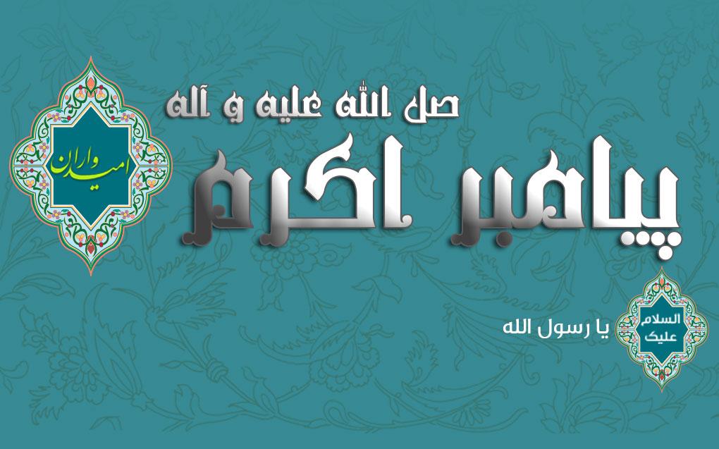 گزیده ای از سخنان پیامبر اکرم (ص)