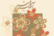 آفتاب منیر : یاعــلــی