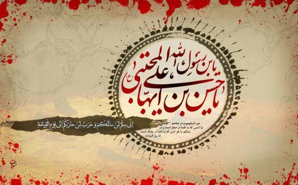 شخصیت امام حسن مجتبی علیه السلام