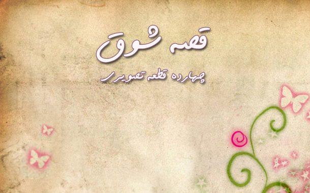 قصه شوق: رسم که عید غدیر رو