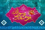 عید سعید مبعث پیامبر اکرم صلی الله علیه و آله و سلم: پیامبر همگان