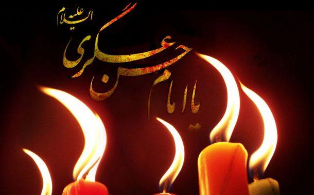اسوه های بشریّت - امام حسن عسکری علیه السلام