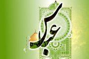 ولادت حضرت اباالفضل العباس علیه السلام: عباس، دلاور و صفشکن