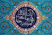 فرا رسیدن ماه مبارک رمضان: دعوت به میهمانی