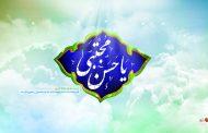 ولادت امام حسن مجتبی علیه السلام: زائران خدا
