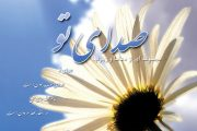دعای اللهم اصلح ...