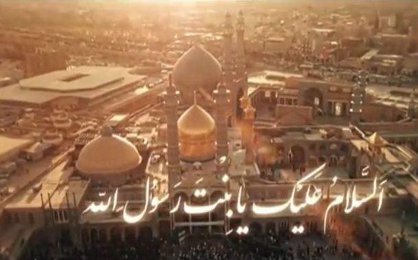 زیارتنامه حضرت معصومه سلام الله علیها + تصویر