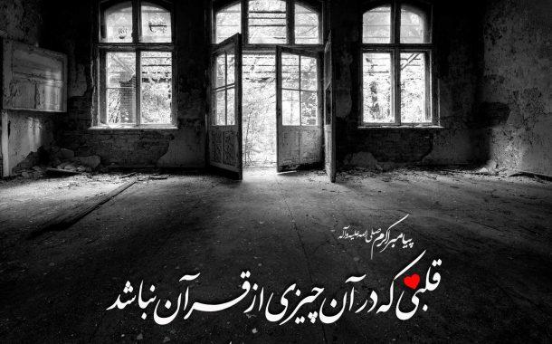 حدیث: قلب بیگانه با قرآن