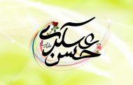 ولادت امام حسن عسکری علیه السلام