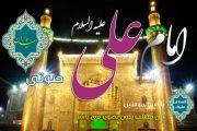 ازدواج امام علی و حضرت فاطمه علیهم السلام