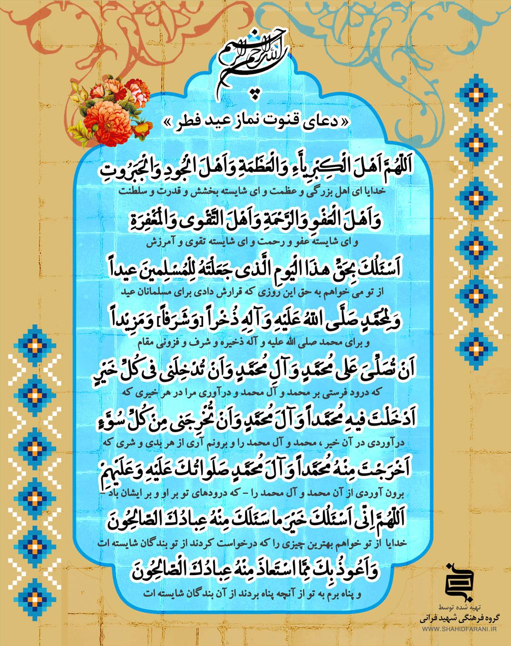 پوستر دعای قنوت نماز عید فطر