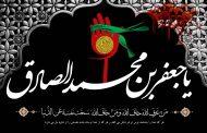 شهادت امام صادق علیه السلام: ناهمواری مسیر برای احقاق حق
