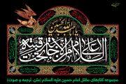 مقتل و روضه : جسارت عبیدالله بن زیاد (لعنت الله علیه) به دهان مبارک امام حسین علیه السلام