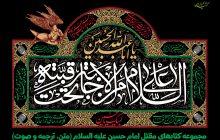 مجموعه کتابهای مقتل امام حسین علیه السلام (متن، ترجمه و صوت)