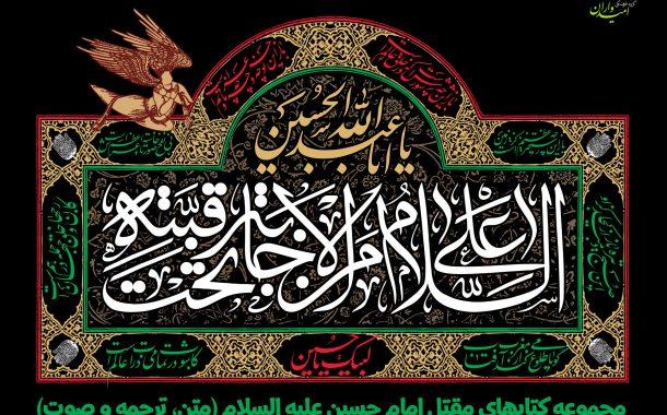 مقتل و روضه : حضور امیرالمومنین (علیه السلام) در کربلا + ورود امام حسین (علیه السلام) به کربلا + فرازهایی از ناحیه مقدسه