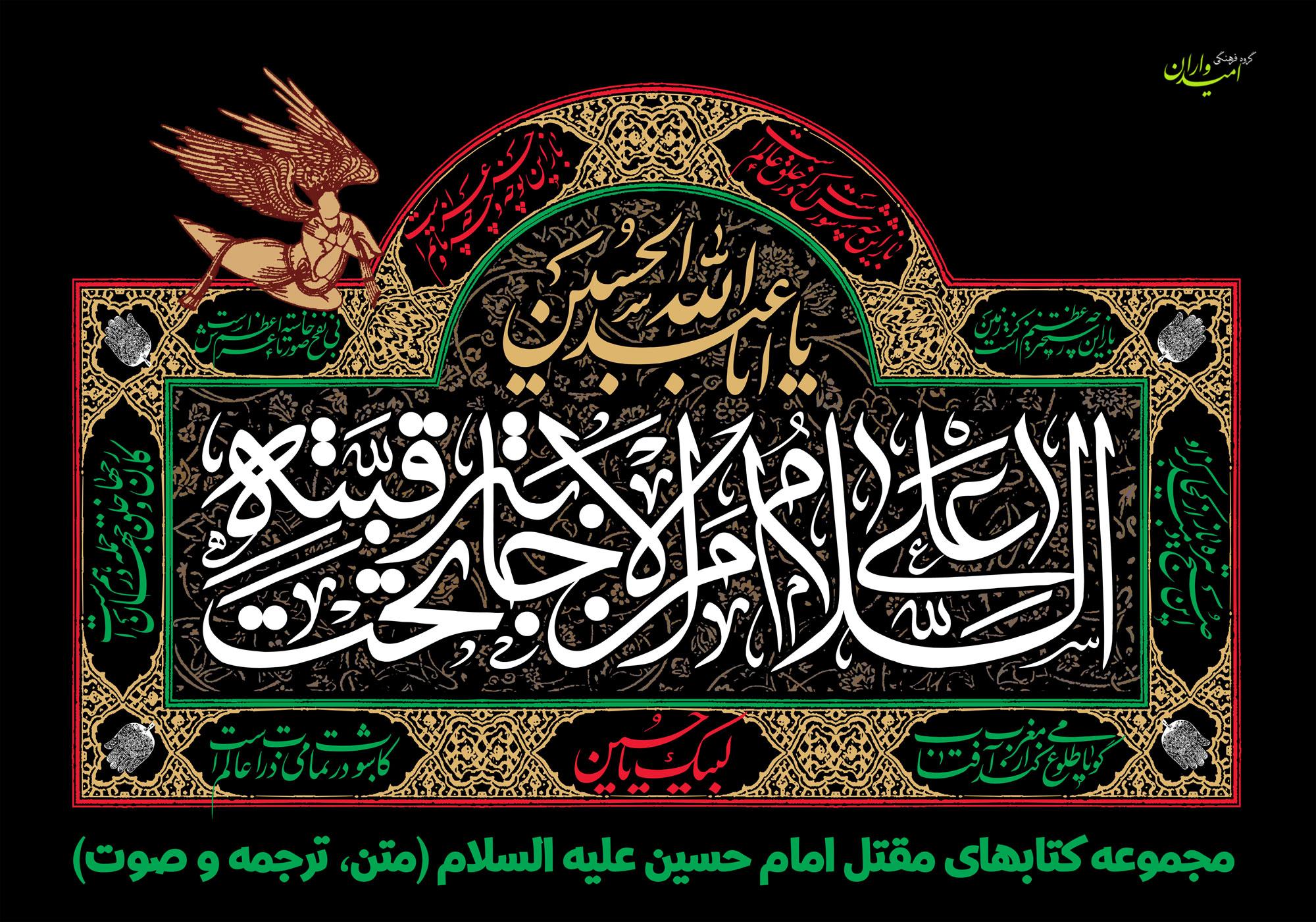 مقتل و روضه: نحوه شهادت طفل شیرخوار امام حسین علیه السلام براساس نقل تاریخ یعقوبی