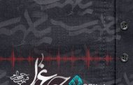 "مجموعهی سخن آوای ""صاحب عزا"" پیرامون امام حسین و امام زمان علیهم السلام – بخش چهارم"