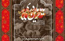 «مادری ترین» به مناسبت میلاد امام حسن علیه السلام-صوتی