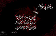 به مناسبت شهادت امام باقر علیه اسلام