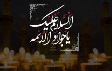 به مناسبت شهادت امام جواد علیه اسلام