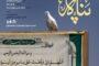 کلیپ تصویری صلوات خاصهی امام رضا علیهالسلام