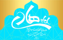 به مناسبت ولادت امام هادی علیه السلام