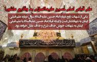 علم قبلی امام حسین علیهالسلام به وقایع عاشورا