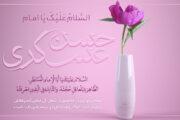 زیارت امام حسن عسکری علیه السلام (متن، ترجمه و صوت)