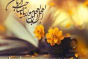 بیایید امام زمانمان را یاری کنیم! - بخش اول