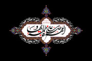 آیا حضرت زهرا سلام الله علیها با غصب خلافت کنار آمده بودند؟