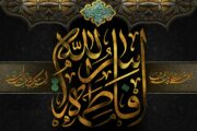 عصمت حضرت زهرا سلام الله علیها از دیدگاه اهل سنت