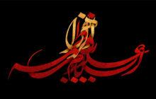 شبهه ی سکوت حضرت علی علیه السلام در برابر اهانت به همسرشان